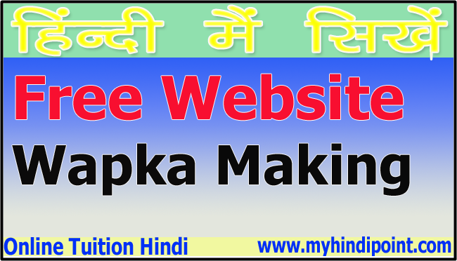 wapka website banane ka full course or wapka code free download on my hindi point