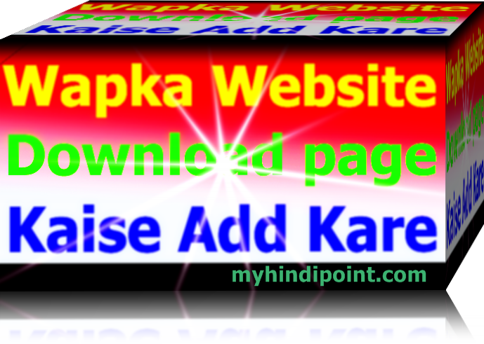 wapka website me download page code kaise add kare.
