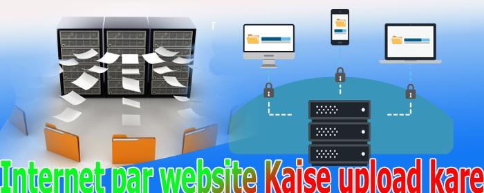 website ko internet par kaise upload kare. how to upload website online server using file manager
