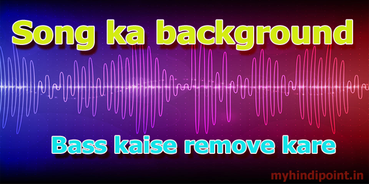 song ka background music bass kaise remove karte hai tarika hindi me