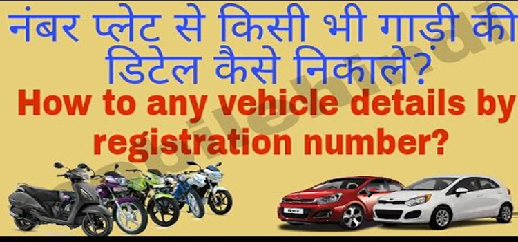 Bike car ki detail kaise pata kare number plate full details in 1 minute