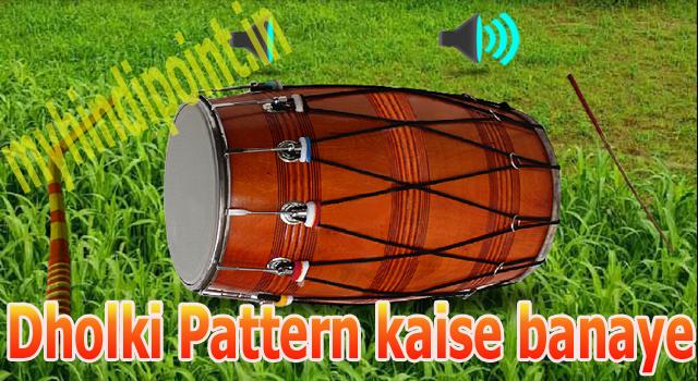 dholki pattern kaise banate he fl studio dholak beat kaise banate he