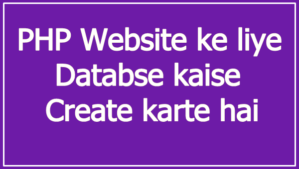database kaise banate hai hosting cpanel mai how to make databse