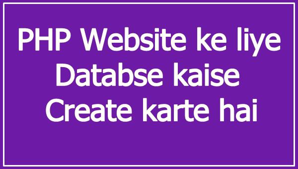 database kaise banate hai hosting cpanel mai how to make databse