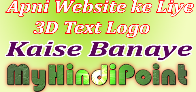 Website ke liye 3d logo kaise banaye online logo maker tool free download