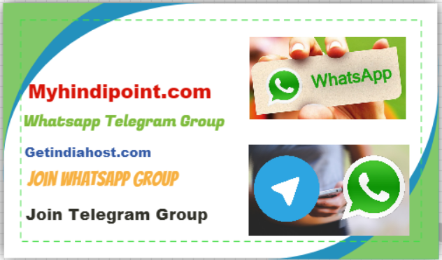 myhindipoint whatsapp group telegram group join now with getindiahost.com