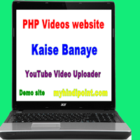 php videos website kaise banaye blog layout jaisa youtube videos uploading