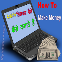 internet se online paise kaise earn kare article likhkar how to earn money online