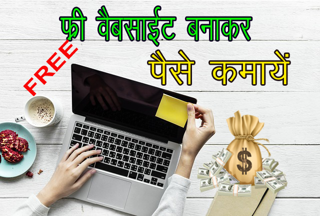 Free Website Banaye paise kamaye How to make free website for making money