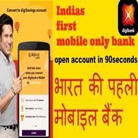 DigiBank Kya Hai Digi bank ka debit card kaise banate hai