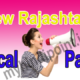 New Rajasthani Vocal
