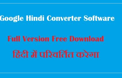 Hindi Typing Software